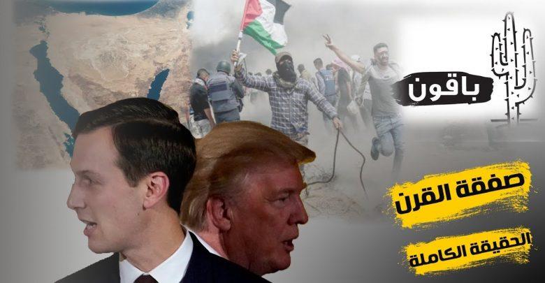 أسرار صفقة القرن .. وهذه حقيقة ضم سيناء إلى فلسطين