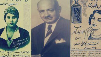 صورة الإعلانات القديمة.. إسبرين وصابون وعطور صفية زغلول
