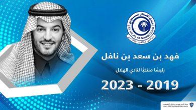 صورة رسميا.. فهد بن نافل رئيساً لنادي الهلال السعودي