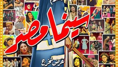 """صورة غدا.. افتتاح العرض المسرحى """" سينما مصر"""" بمركز الإبداع الفنى"""