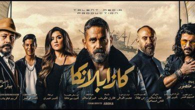 صورة فيلم كازابلانكا يحقق أعلى إيرادات فى تاريخ السينما المصرية