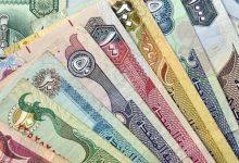 صورة سعر الدرهم الإماراتي والدينار الكويتي والعملات العربية اليوم في مصر اليوم الاثنين 31-5-2021