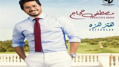 """صورة مصطفى حجاج يطرح أغنية """"آه يا حنان"""" ضمن ألبوم هتزهزه  ل صيف ٢٠١٩"""