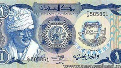 صورة سعر الجنيه السوداني مقابل الجنيه المصري في السوق السوداء اليوم الأربعاء 11-9-2019