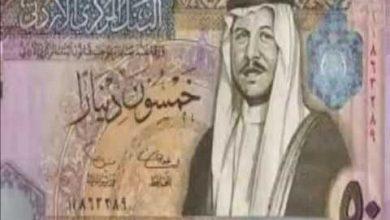 صورة سعر الدينار الأردني مقابل الجنيه المصري في السوق السوداء اليوم الأربعاء 11-9-2019