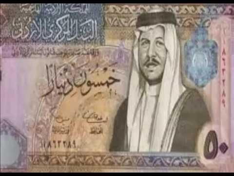 الدينار الأردني