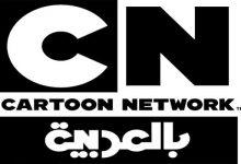 صورة تردد قناة كرتون نيتورك بالعربية Cartoon Network Arabic