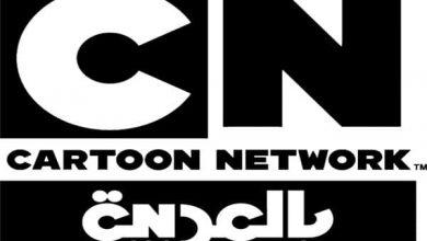 صورة تردد قناة كرتون نتورك cn بالعربية 2021 الجديد على النايل سات