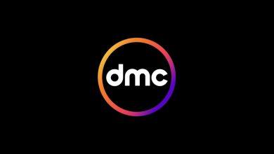 صورة تردد قناة dmc الجديد 2019