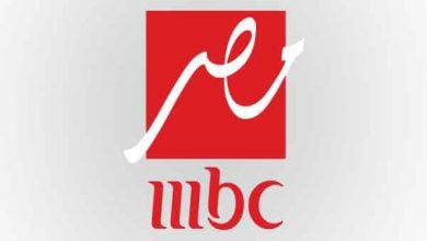 صورة تردد قناة mbc مصر الجديد على نايل سات وعرب سات