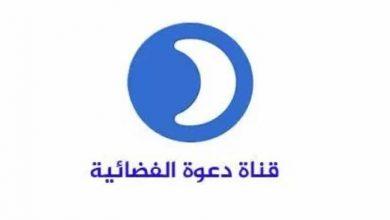 صورة تردد قناة دعوة الجديد على قمر نايل سات