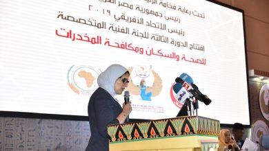 صورة مصر تتسلم رئاسة لجنة الصحة والسكان ومكافحة المخدرات بالاتحاد الأفريقي لمدة عاميين متتاليين.