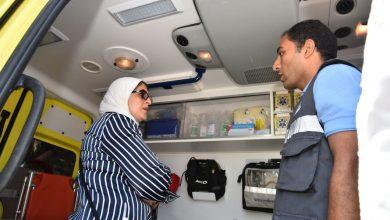 صورة وزيرة الصحة تتفقد نقطة إسعاف الغزالة بمحافظة مطروح