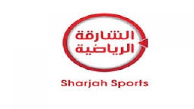 قناة الشارقة الرياضية