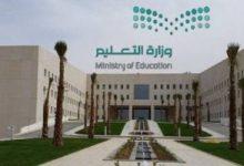 صورة عبر جدارة..بدء التقديم لـ173 وظيفة إدارية بوزارة التعليم السعودية اليوم