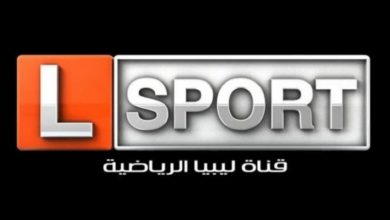 صورة تردد قناة ليبيا الرياضية hd الجديد 2021 على النايل سات