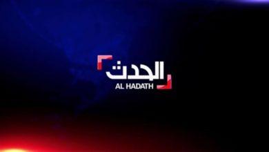 صورة تردد قناة الحدث الجديد 2021 علي القمر النايل سات والعربسات