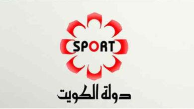 صورة تردد قناة الكويت الرياضية الجديد 2021 على النايل سات