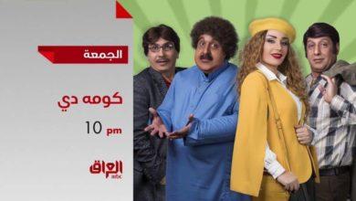 صورة تردد قناة ام بي سي العراق الجديد 2021 على النايل سات