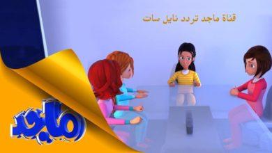 صورة تعرف على تردد قناة ماجد Majid للأطفال