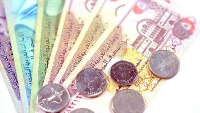 صورة سعر الدرهم الإماراتي مقابل الجنيه المصري في البنوك المصرية و السوق السوداء اليوم الثلاثاء 23/2/2021