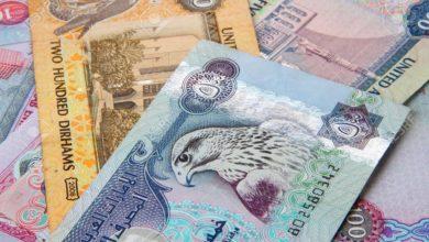 صورة سعر الدرهم الإماراتي مقابل الجنيه المصري في البنوك المصرية و السوق السوداء اليوم الأربعاء 3-2-2021