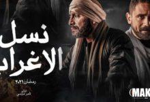 صورة مواعيد مسلسل نسل الأغراب على قناة ON في رمضان 2021