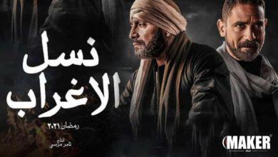 صورة مواعيد عرض مسلسل نسل الأغراب في رمضان 2021 على قناة ON