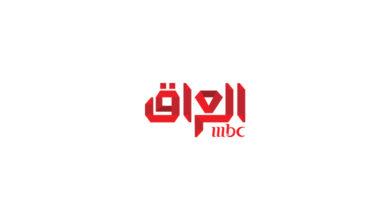 صورة تردد قناة mbc العراق الجديد 2021 على النايل سات