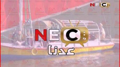صورة تردد قناة NEC 2021