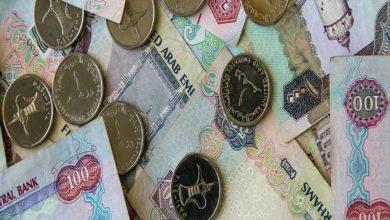 صورة سعر الدرهم الإماراتي مقابل الجنيه المصري في البنوك المصرية و السوق السوداء اليوم السبت 13/2/2021