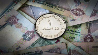 صورة سعر الدرهم الإماراتي مقابل الجنيه المصري في البنوك المصرية و السوق السوداء اليوم الخميس 11/2/2021