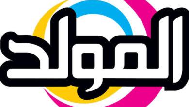 صورة التردد الجديد لقناة المولد على نايل سات