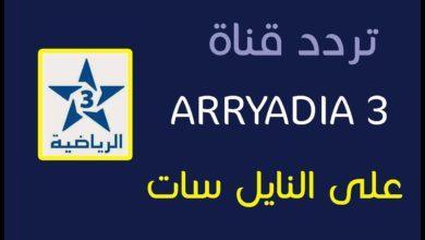 صورة تردد قناة المغربية الرياضية على النايل سات