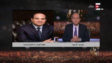 صورة تصريحات الرئيس السيسي في مداخلته الهاتفية مع الإعلامي عمرو أديب