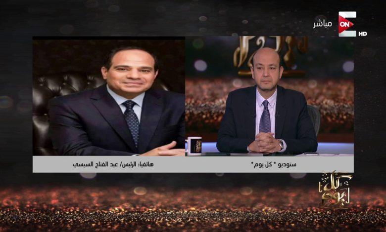 الرئيس السيسي في مداخلته الهاتفية مع الإعلامي عمرو أديب