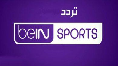 صورة تردد قناة بين سبورت beIN SPORTS المفتوحة الناقلة لمباراة الأهلي وبالميراس في كأس العالم للأندية
