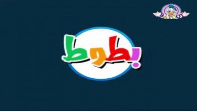 صورة تردد قناة بطوط BATOOT الجديد 2021 على النايل سات