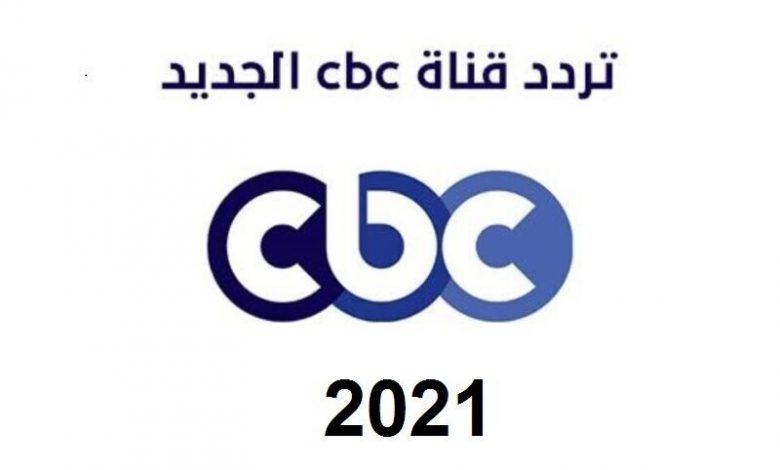 تردد قنوات cbc الجديد 2021 على القمر الصناعي نايل سات