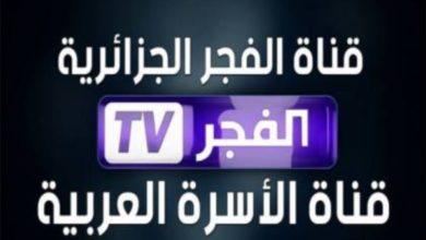 صورة تردد قناة الفجر الجزائرية الناقلة لمسلسل قيامة عثمان الحلقة 48 مترجمة