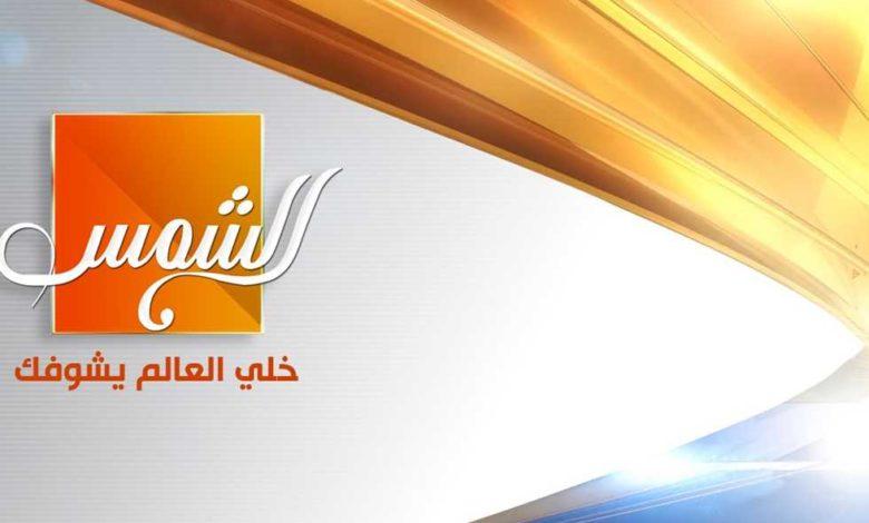تردد قناة الشمس المصرية الجديد 2021 على القمر الصناعي نايل سات