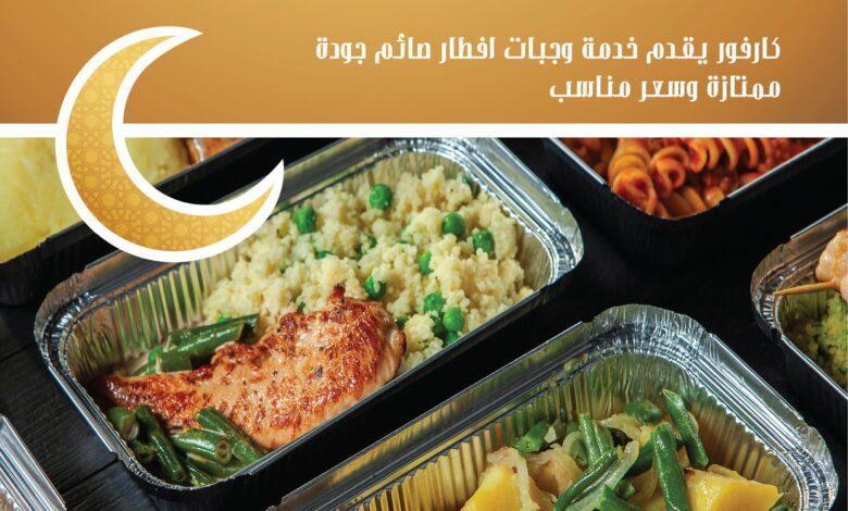 مجلة عروض كارفور مصر شهر رمضان 2021 تخفيضات تصل لـ 70%