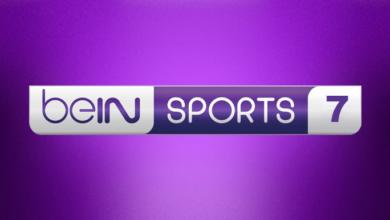 صورة تردد قناة beiN Sports HD الناقلة لمباراة الزمالك والترجي اليوم السبت 6-3-2021 دوري ابطال افريقيا