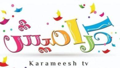 صورة تردد قناة كراميش للاطفال الجديد 2021 على النايل سات