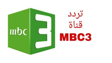 صورة تردد قناة ام بي سي mbc 3 للاطفال الجديد علي النايل سات والعربسات