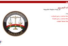 صورة من هنا استعلم عن مخالفات المرور 2021 برقم اللوحة بوابة الحكومة المصرية