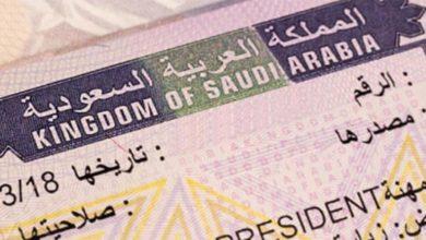صورة رابط الاستعلام عن تأشيرة السعودية برقم الجواز وصلاحية التأشيرة 2021