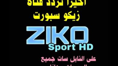 صورة تردد قناه زيكو سبورت Ziggo Sport HD الجديد 2021 على القمر الصناعي نايل سات
