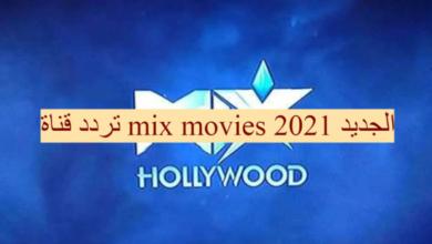 صورة تردد قناة mix الجديد 2021 على القمر الصناعي النايل سات