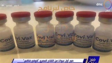 صورة حصول لقاح كورونا المصري على موافقة التجارب السريرية حصول لقاح كورونا المصري على موافقة التجارب السريرية